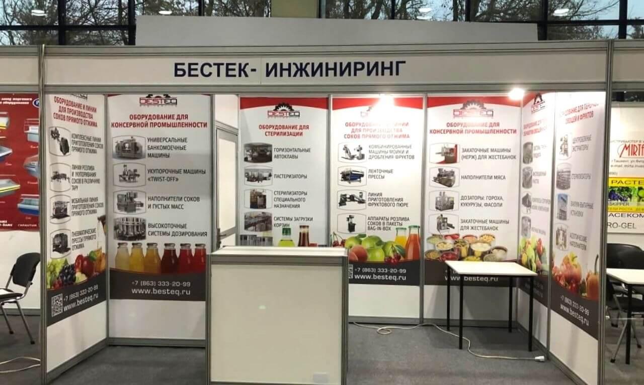 Стенд БЕСТЕК-Инжиниринг на выставке UzProdExpo 2018